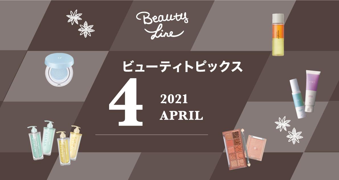 4月スケジュール更新 ビューティトピックス