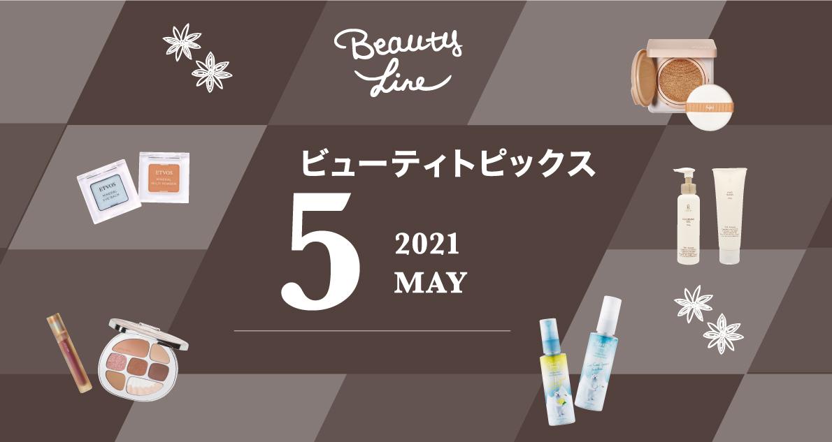 5月スケジュール更新 ビューティトピックス