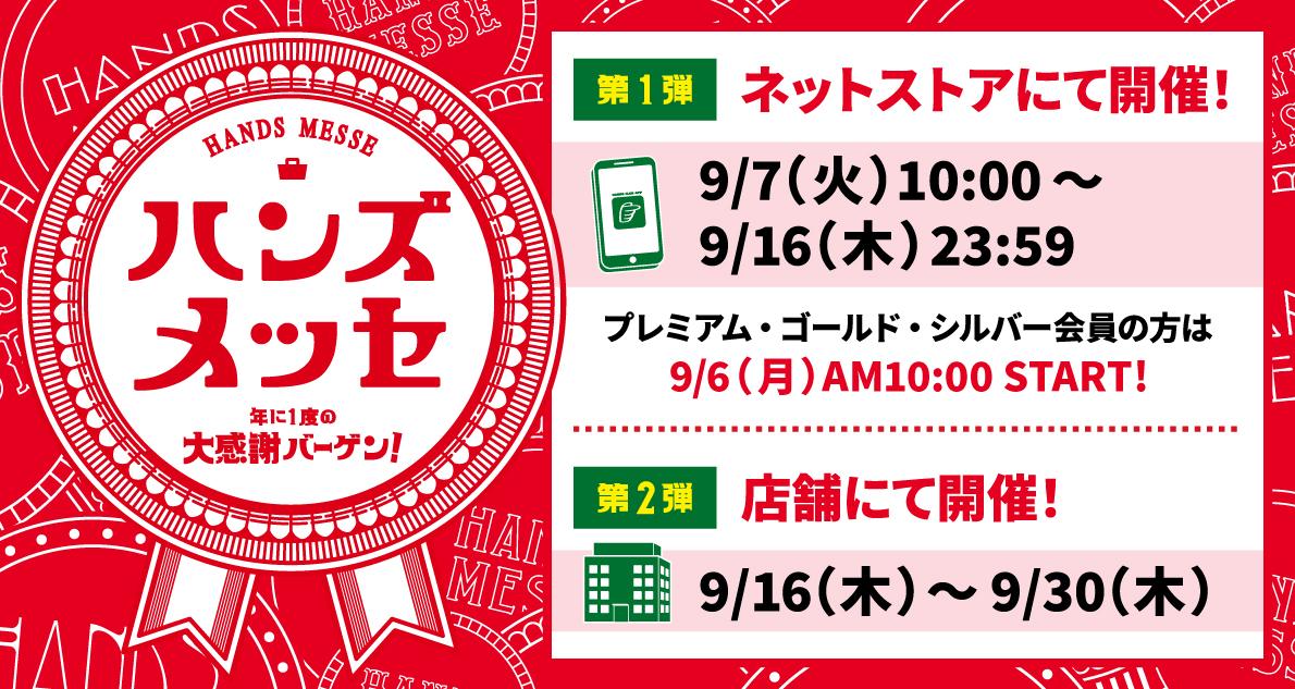 ハンズメッセ2021はオンラインで9/7 10:00から!シルバー会員以上の方は9/6 10:00から購入可能
