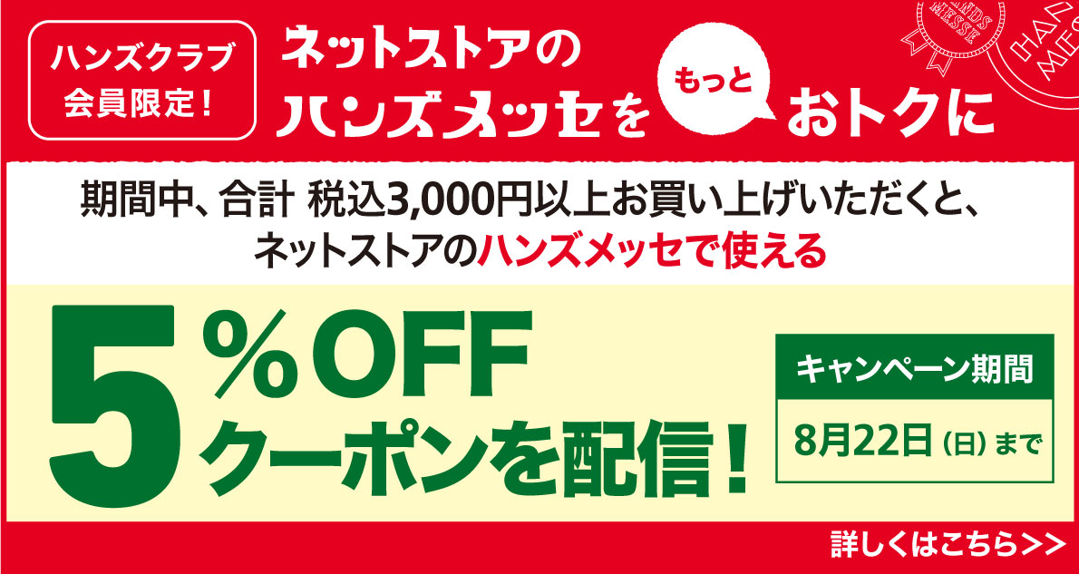 【ハンズクラブ会員限定】3,000円(税込)以上のお買い上げで、ハンズメッセ期間中にネットストアで使える5%OFFクーポンプレゼント!~8/22(日)