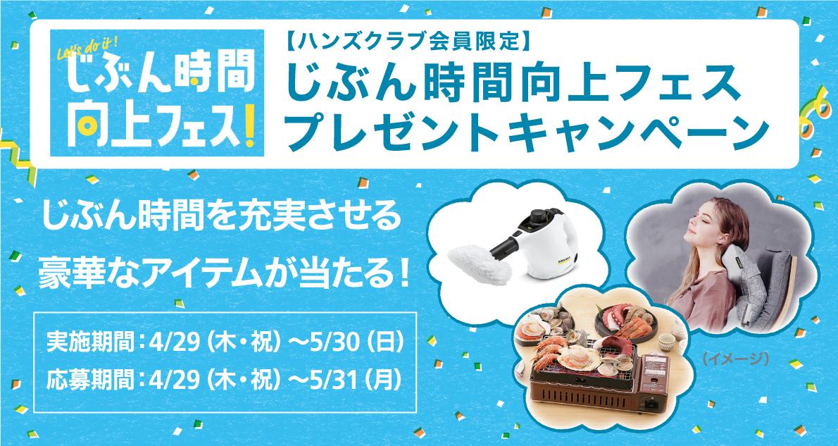 【ハンズクラブ会員限定】じぶん時間向上フェス プレゼントキャンペーン ~5/30(日)