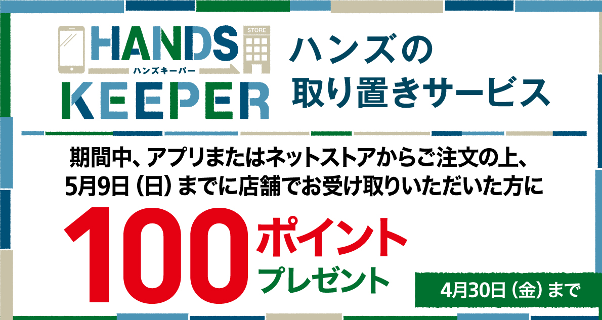 時間がなくてもスムーズ! 「店舗受け取りサービス」ご利用で100ポイントGET! ~4/30(金)