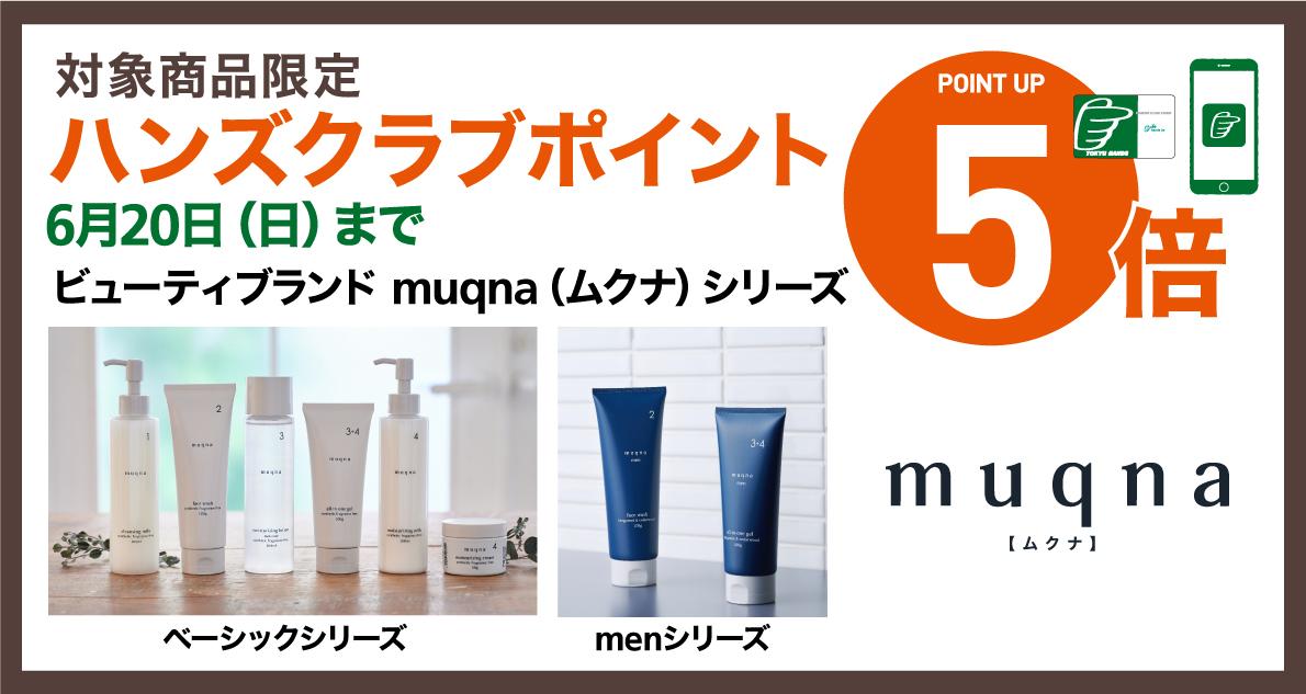 muqna(ムクナ) ベーシックシリーズとmenシリーズがポイント5倍! ~6/20(日)