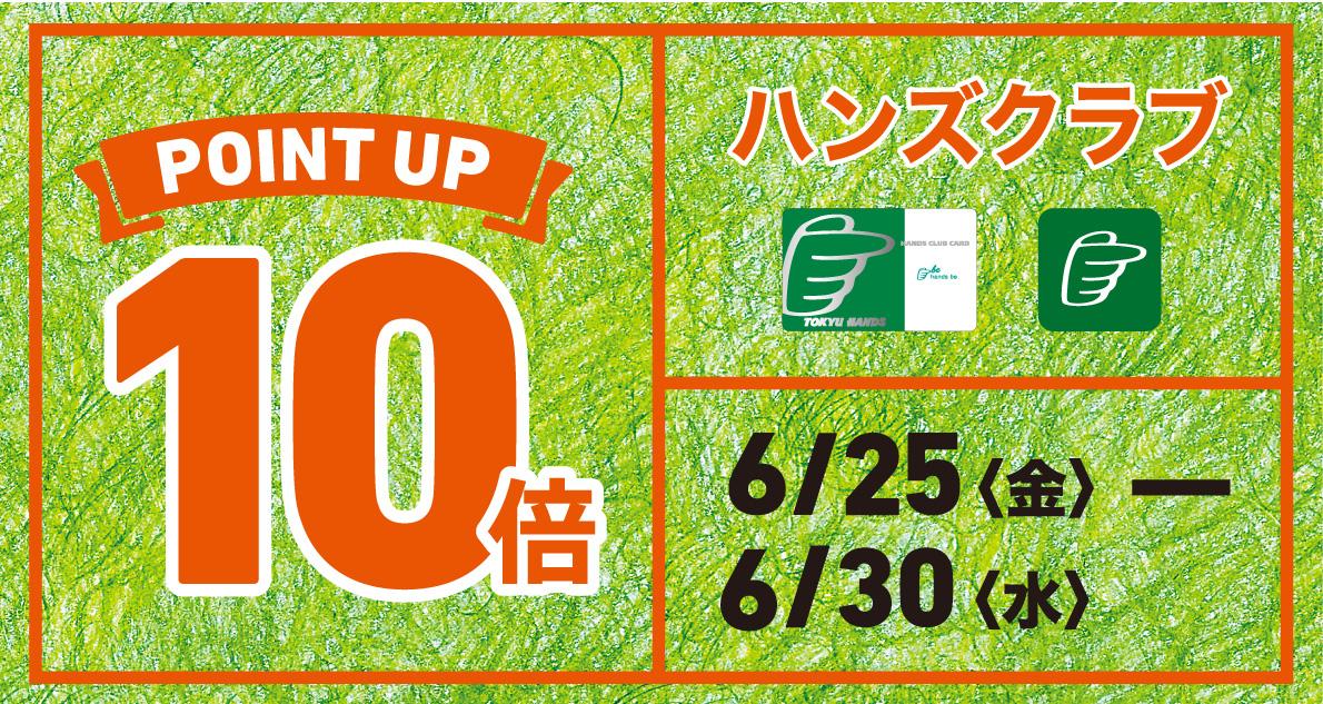 ハンズまるごと! ハンズクラブ 全品ポイント10倍! ~6/30(水)/東急ハンズ公式通販ハンズネット
