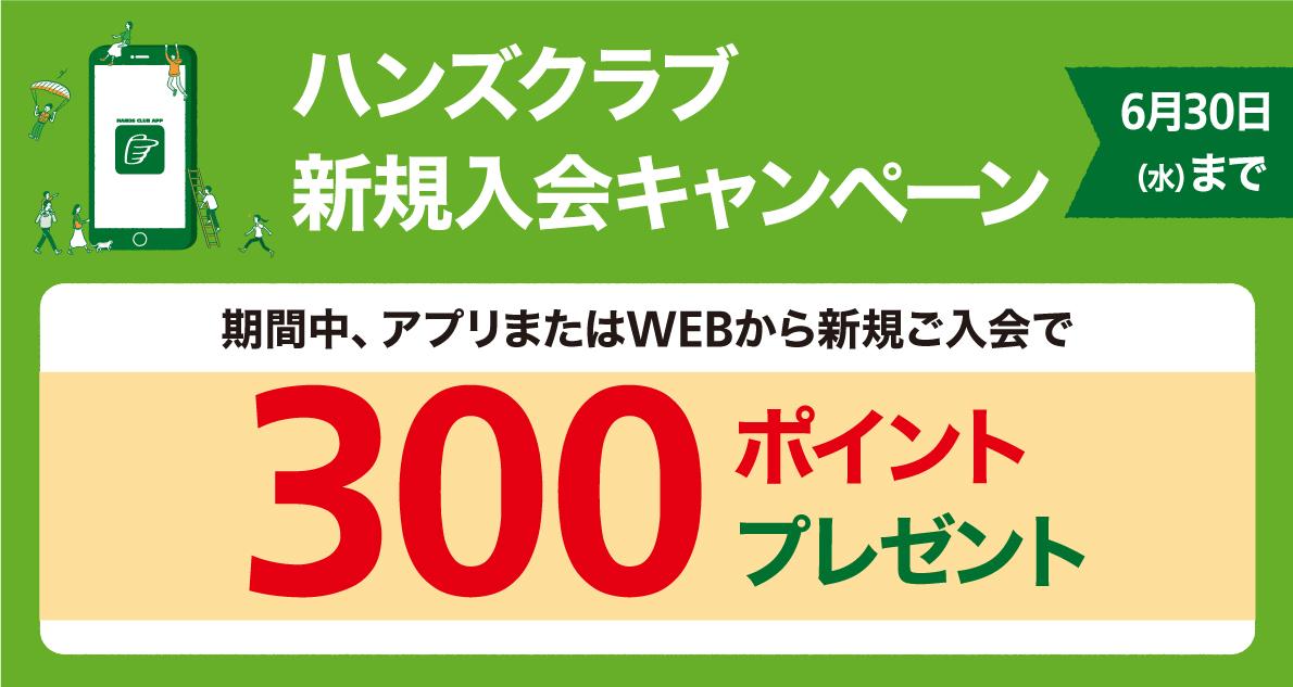 ハンズクラブ会員新規入会キャンペーン ~6/30(水)