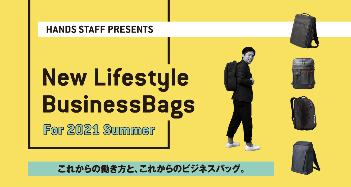 これからの働き方と、これからのビジネスバッグ。