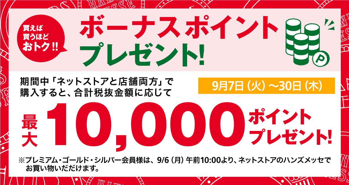 会員限定! ネットストア&店舗 両店購入でボーナスポイントプレゼント! ~9/30(木)
