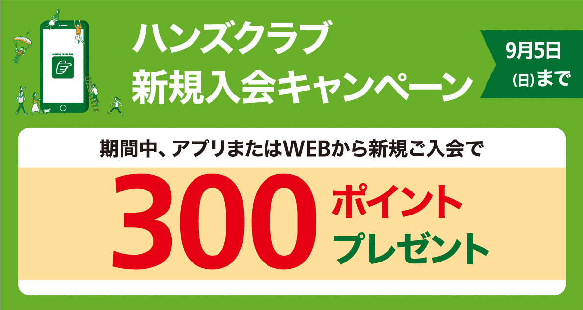 ハンズクラブ会員新規入会キャンペーン ~9/5(日)