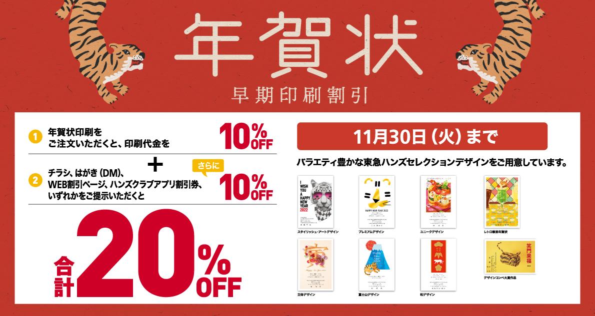 年賀状印刷、早期割引20%OFFキャンペーン! ~11月30日(火)