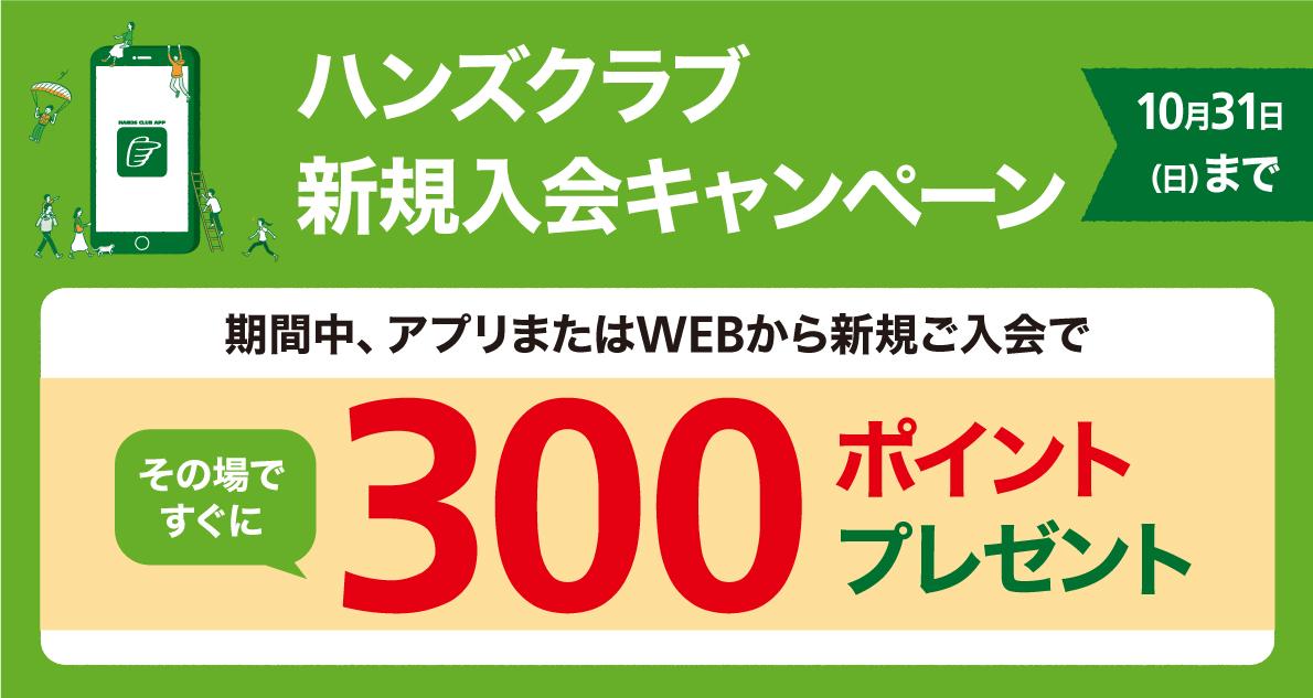 ハンズクラブ会員新規入会キャンペーン ~10/31(日)