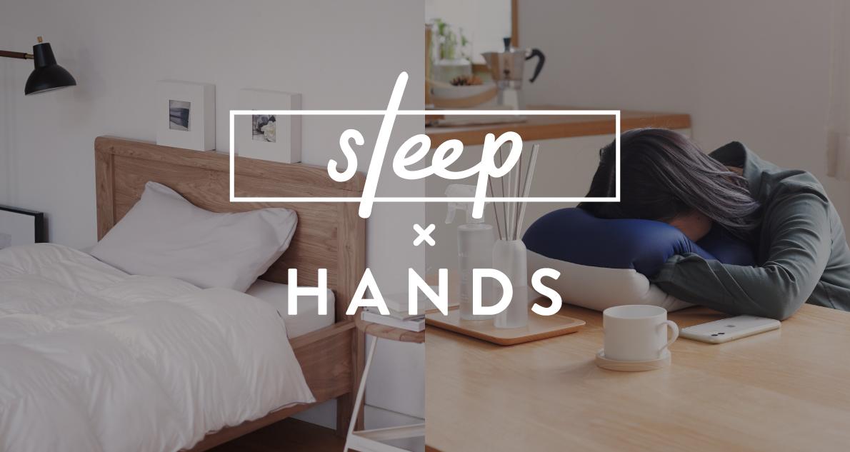sleep×HANDS