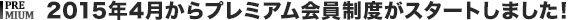 2015年4月からプレミアム会員制度がスタートします!