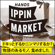 ippinmarket