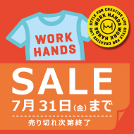 WORK HANDS SALE