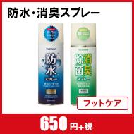 YAZAWA 防水・除菌消臭スプレー