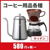 コーヒー用品各種