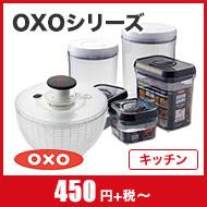 OXOシリーズ