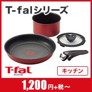 T-falシリーズ