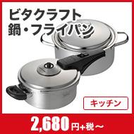 ビタクラフト 鍋・フライパン