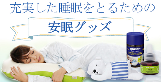 充実した睡眠をとるための安眠グッズ