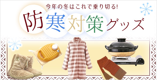 【今年の冬はこれで乗り切る!防寒対策グッズ】