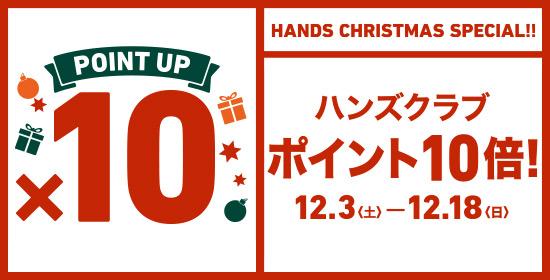 【ハンズクラブ全品ポイント10倍!】