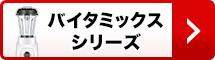バイタミックスシリーズ