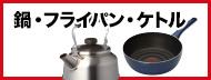 鍋・フライパン・ケトル
