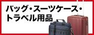 バッグ・スーツケース・トラベル用品