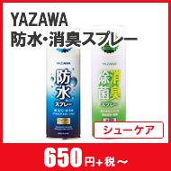 YAZAWA 防水・消臭スプレー