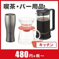 喫茶・バー用品