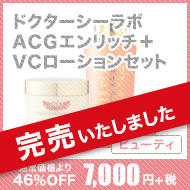 ドクターシーラボ ACGエンリッチ+VCローションセット