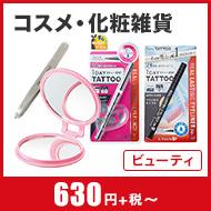 コスメ・化粧雑貨