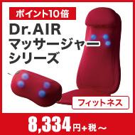 ポイント10倍 Dr.AIR マッサージャー シリーズ