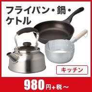 フライパン・鍋・ケトル