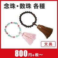 念珠・数珠 各種