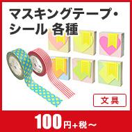 マスキングテープ・シール 各種