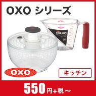 OXO シリーズ