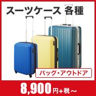 スーツケース 各種