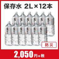 保存水 2L×12本