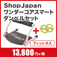 ShopJapan ワンダーコアスマート