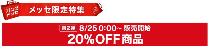 メッセ限定 第1弾 8月24日18時から販売開始 20%OFF商品
