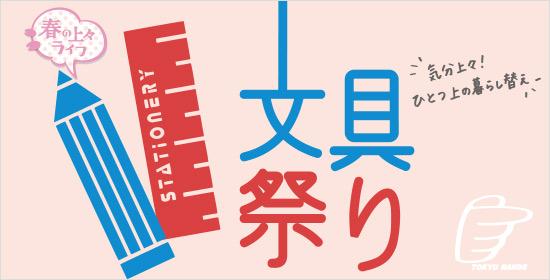 【文具祭り】