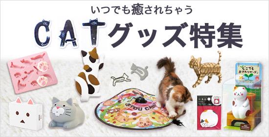 【CATグッズ特集】