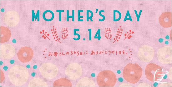 【母の日プレゼント特集】