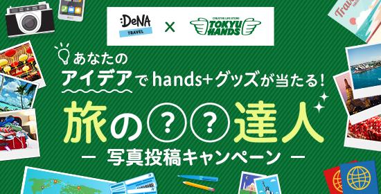 【DeNA×東急ハンズ 写真投稿キャンペーン】