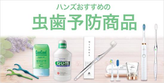 ハンズおすすめの虫歯予防商品
