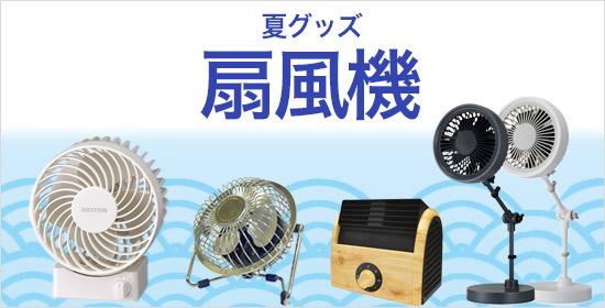 【夏グッズ~扇風機】