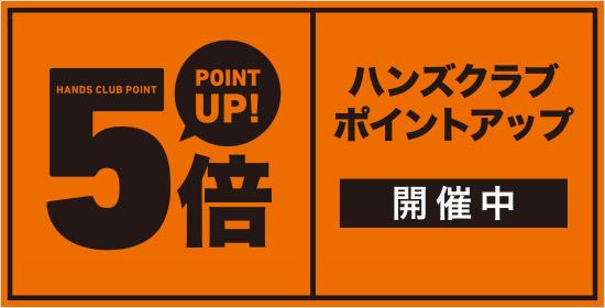 【ハンズクラブポイント5倍 6/23~7/9】