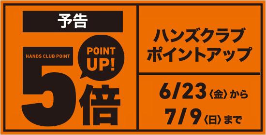【予告 ハンズクラブポイント5倍 6/23~7/9】